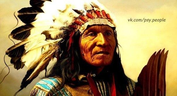 """Мудрость индейцев. 1. Хороший человек видит хорошие знаки. 2. Для того, чтобы услышать себя, нужны молчаливые дни. 3. Если ты заметил, что скачешь на мёртвой лошади – слазь! 4. Тот, кто молчит, знает в два раза больше, чем болтун. 5. Есть много способов пахнуть скунсом. 6. """"Надо"""" – лишь умирать. 7. Сначала посмотри на следы своих мокасин, прежде чем судить о недостатках других людей. 8. Родина – там, где тебе хорошо. 9. Если тебе есть, что сказать, поднимись, чтобы тебя увидели. 10. Не всегда…"""